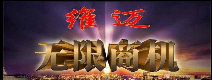 维迈直销在中国的发展前景分析