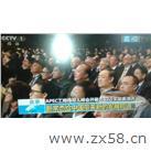央视报道APEC