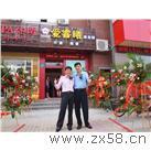 上海店铺开张