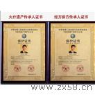 中医药遗产保护证