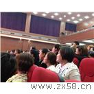 天津研讨会