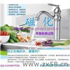 厨卫小分子磁化水