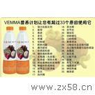 维瑪产品魅力分享