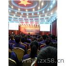 北京招商会