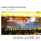 公司与中国中医