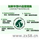 如新产品6S认证
