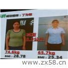 减肥成功案例