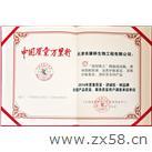 公司证件1