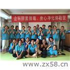 北京酵素排毒营