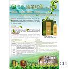 国珍山茶油