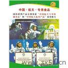 中国航天选用产品