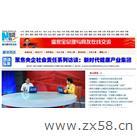 新华网报道