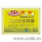 IBW国际认证证