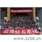 玫瑰钻石系统上海团队