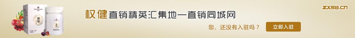 中国最大最专业的权健直销平台