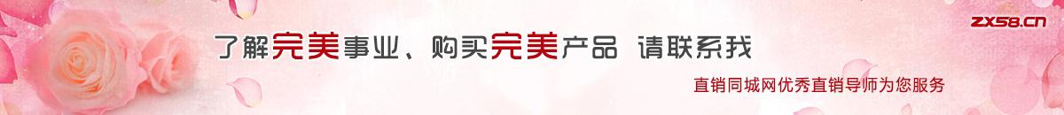 深圳完美直销导师尽在直销同城网