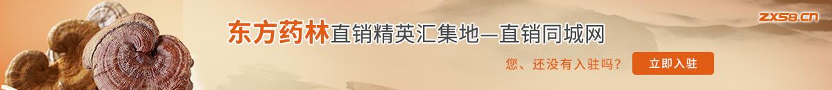 中国最大最专业的东方药林直销平台