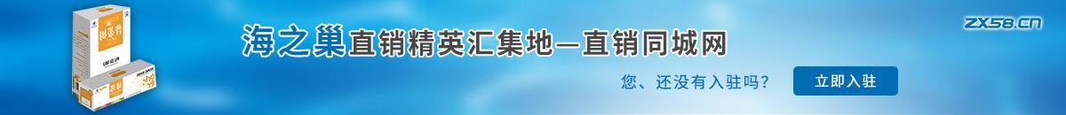 中国最大最专业的海之巢直销平台