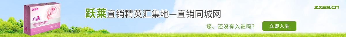 中国最大最专业的跃莱直销平台
