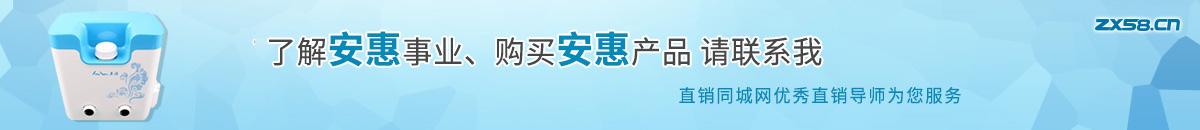 赣州安惠直销导师尽在直销同城网