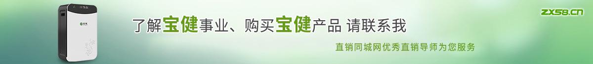 惠州寶健直銷導師盡在直銷同城網