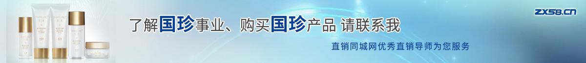 台州国珍直销导师尽在直销同城网