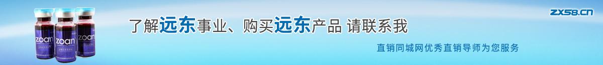 长沙远东直销导师尽在直销同城网