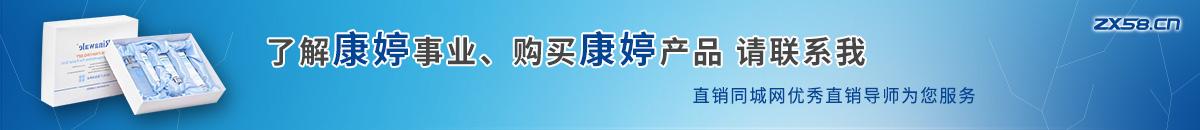 大慶康婷直銷導師盡在直銷同城網