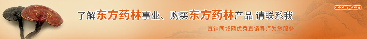 丰台东方药林直销导师尽在直销同城网