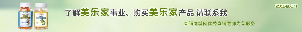 广州美乐家直销导师尽在直销同城网
