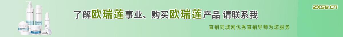 廣州歐瑞蓮直銷導師盡在直銷同城網