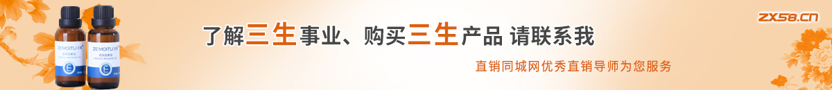 长沙三生直销导师尽在直销同城网