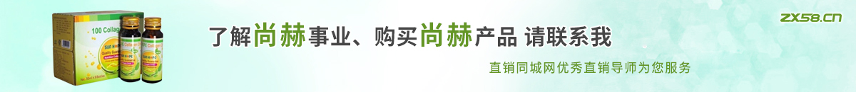 南京尚赫直銷導師盡在直銷同城網
