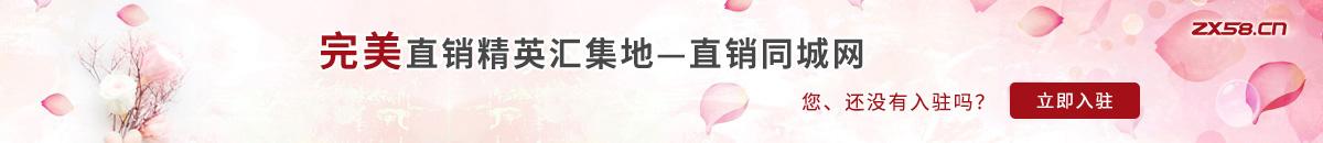 中国最大最专业的完美直销平台