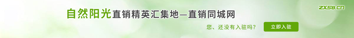 中国最大最专业的自然阳光直销平台
