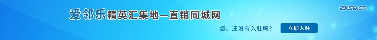 中国最大最专业的爱邻乐网络平台