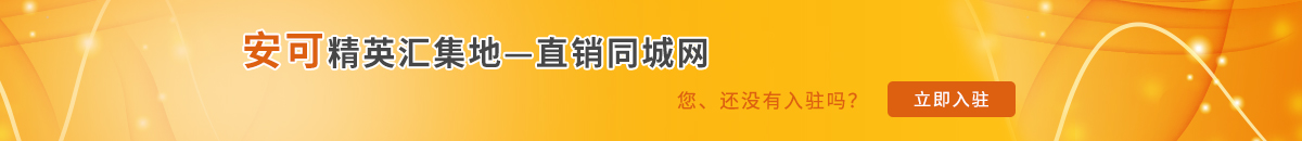 中国最大最专业的安可网络平台