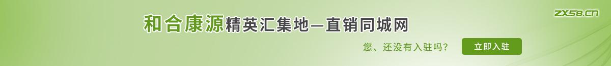 中国最大最专业的和合康源网络平台