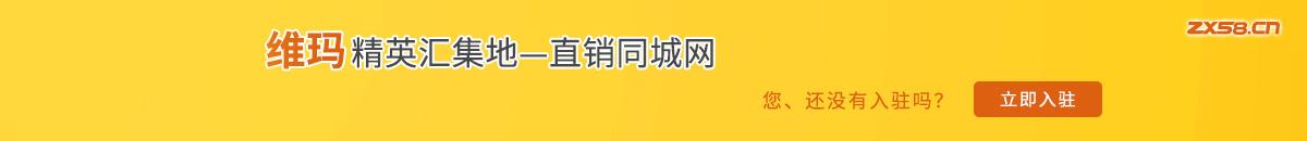 中国最大最专业的维玛网络平台