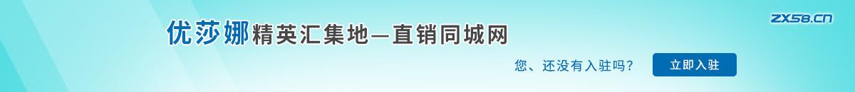中国最大最专业的优莎娜网络平台