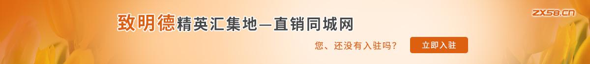 中国最大最专业的致明德网络平台