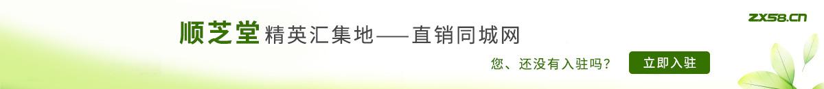 中国最大最专业的顺芝堂网络平台