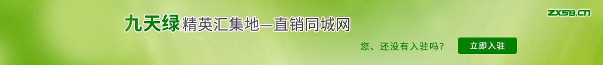 中国最大最专业的九天绿网络平台