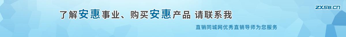 金华安惠直销导师尽在直销同城网