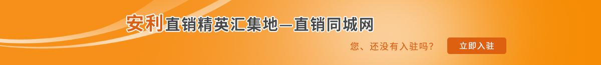 中国最大最专业的安利直销平台
