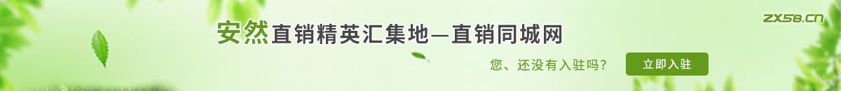 中国最大最专业的安然直销平台