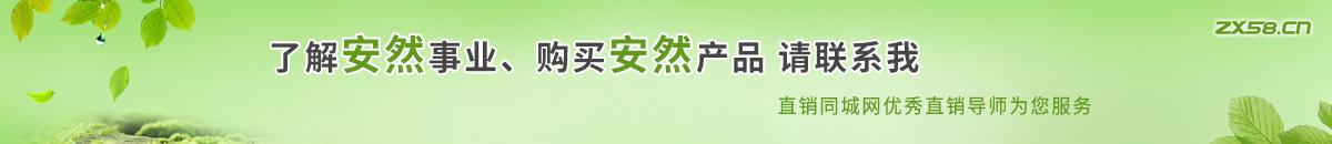 秦皇岛安然直销导师尽在直销同城网