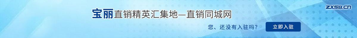 中国最大最专业的宝丽直销平台