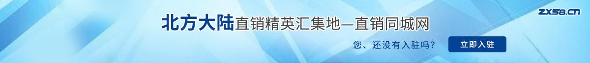 中国最大最专业的北方大陆直销平台