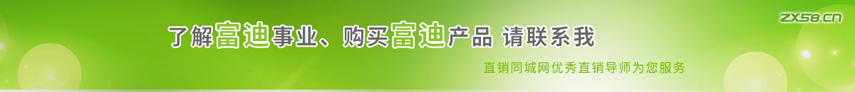 广州富迪直销导师尽在直销同城网